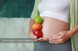 مناسبترین میوه ها در دوران بارداری | 12 میوه الزامی برای خانم ها باردار | مجله سلامت یاثار