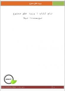 دانلود رمان ورود عشق ممنوع pdf و برای موبایل