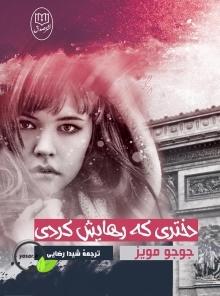 دانلود رمان دختری که رهایش کردی pdf