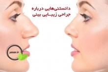 دانستنیهایی درباره جراحی زیبایی بینی