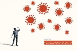 آیا هوای گرم ویروس کرونا را نابود می کند؟ | مجله سلامت یاثار