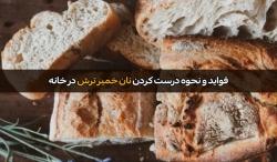 خصوصیات نان خمیر ترش | طرز آماده نان خمیر ترش حرفه ای و خوشمزه | مجله سلامت یاثار