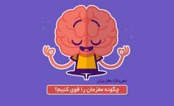 مغز برتر: چگونه مغز خود را تثبیت کنیم؟ تمریناتی برای قوی کردن مغز | مجله سلامت یاثار