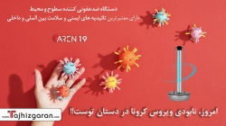 دستگاه ضدعفونی کننده آرن 19 مناسبترین شیوه ضدعفونی | مجله سلامت یاثار