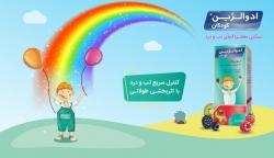 کنترل اثربخش تب بچه ها با راهکار جدید داروسازی پزشک عبیدی | مجله سلامت یاثار