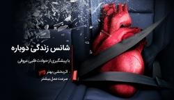 تاثیرقسمتی و شتاب عمل زیادتر در جلوگیری از حوادث قلبی-عروقی | مجله سلامت یاثار