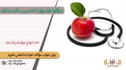 سیب تندرستی چیست و تقویت گرفتن نشان سیب تندرستی | مجله سلامت یاثار