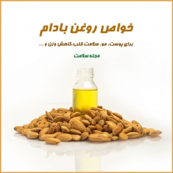 خصوصیات روغن بادام برای پوست و تندرستی جسم | فایده های روغن بادام شیرین | مجله سلامت یاثار