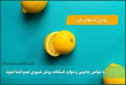 خصوصیات روغن لیموترش برای پوست، مو و تندرستی جسم | روغن الزامی لیمو چیست؟ | مجله سلامت یاثار